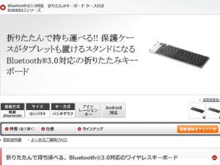 折りたたみキーボード ケース付き BSKBB15シリーズ