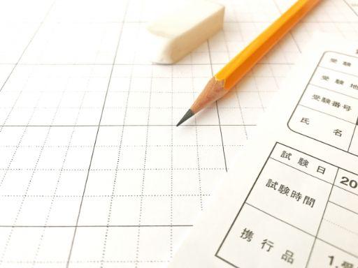 試験用紙と鉛筆