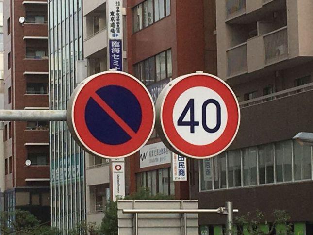 40キロ制限