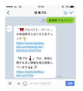 「美容師 アルバイト」LINEトーク画面