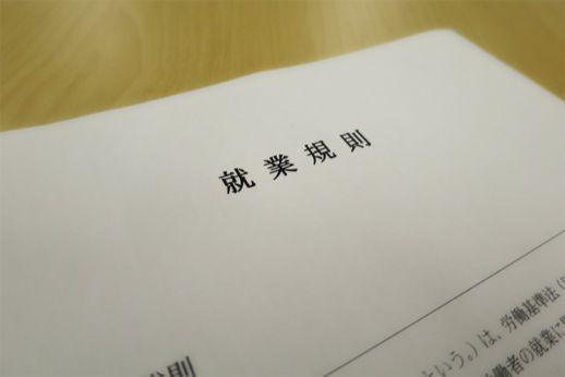 就業規則と書かれた紙