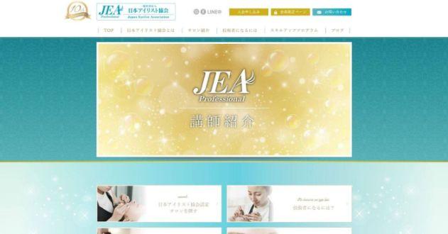 日本アイリスト協会(JEA)