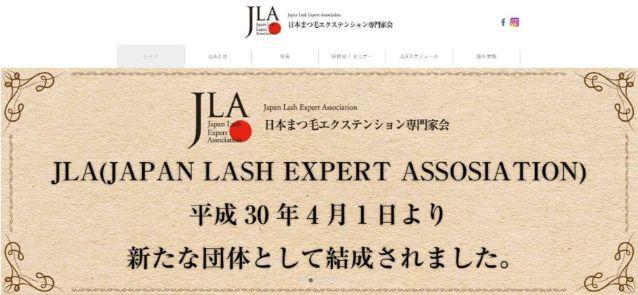 日本まつ毛エクステンション専門家会(JLA)