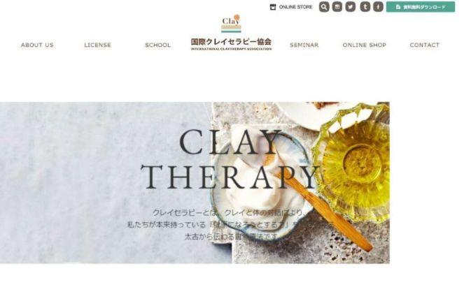 国際クレイセラピー協会(ICA)